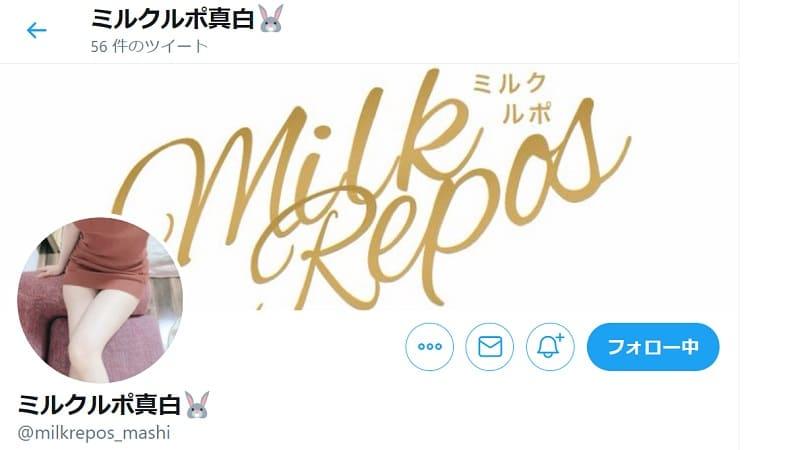 ミルクルポ真白twitter
