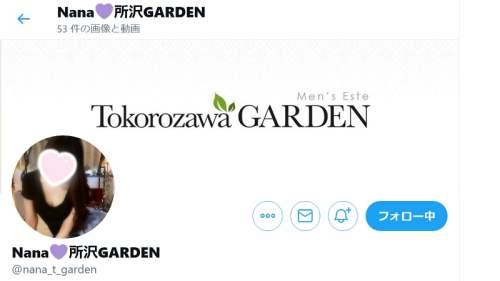 ガーデンななtwitter