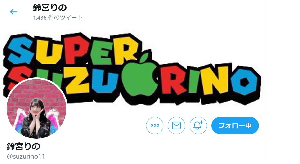 鈴宮りのスパ次郎twitter