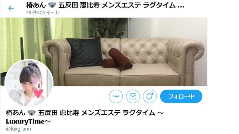 五反田ラグタイム椿あんtwitter