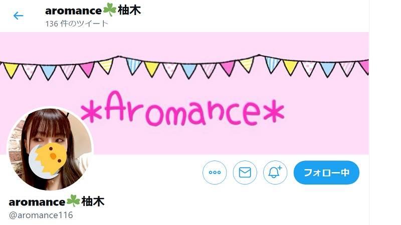 アロマンス柚木twitter
