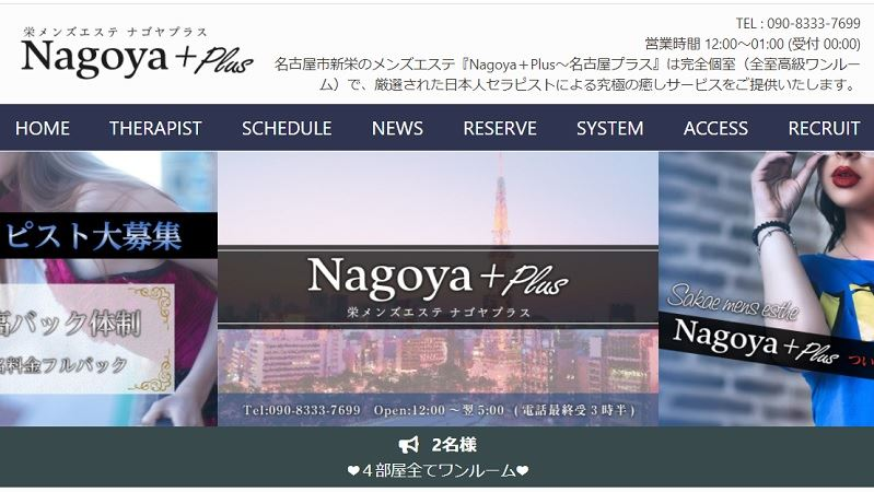 おススメセラピスト:Nagoya+Plus(ナゴヤプラス)~名古屋栄メンズエステ~