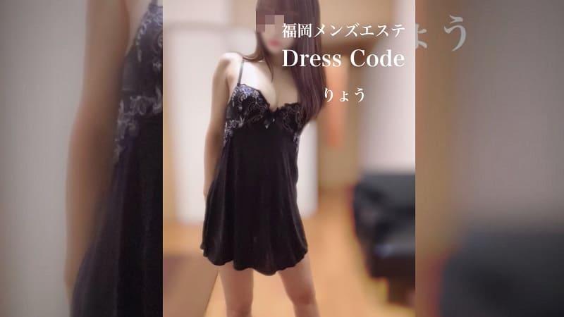 ドレスコードりょう